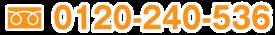 0120-240-536