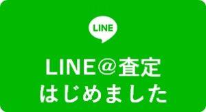 リサイクルショップイッチーのLINEでのお問い合わせ