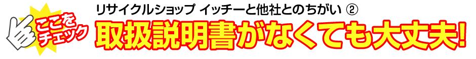 リサイクルショップ イッチーと他社とのちがい② 取扱説明書がなくても大丈夫!