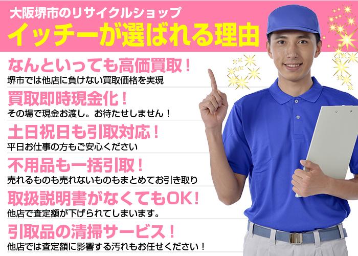 大阪堺市のリサイクルショップ イッチーが選ばれる理由