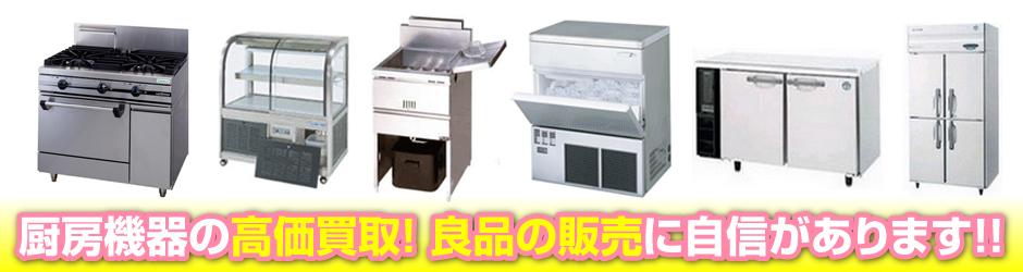 堺リサイクル厨房機器高価買取